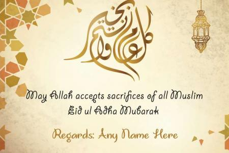 Free Online Eid al-Adha Cards With Name